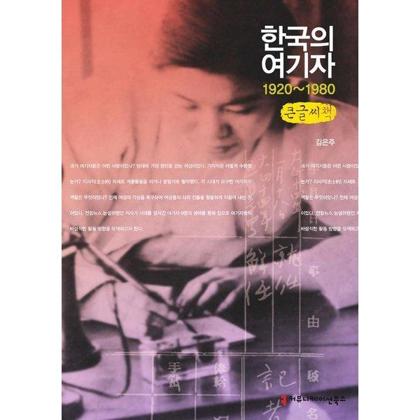 한국의 여기자 1920~1980 - 큰글씨책  커뮤니케이션북스   김은주
