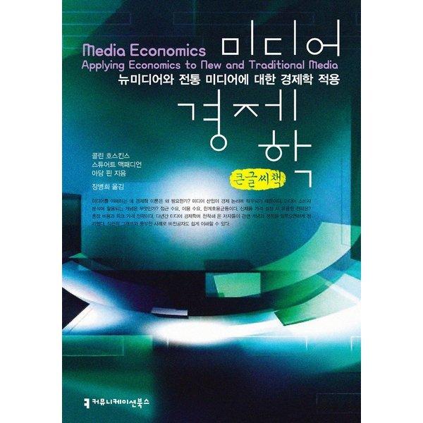 미디어 경제학 - 큰글씨책  지식을만드는지식   콜린 호스킨스  스튜어트 맥패디언