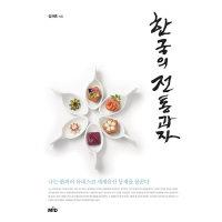 한국의 전통과자  MID   김규흔  나는 한과의 유네스코 세계유산 등재를 꿈꾼다