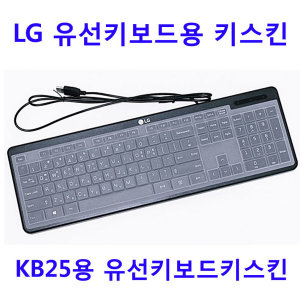 LG KB25용 유선키보드 실리콘키스킨 / AEW73689811