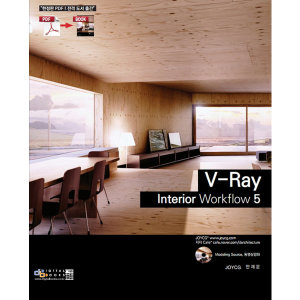 V-Ray Interior workflow 5  디지털북스   안재문