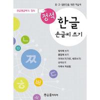 정석 한글 손글씨쓰기  도서출판 윤미디어   편집부