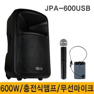 JPA600USB/600W/충전식앰프/이동식/휴대용/포터블엠프