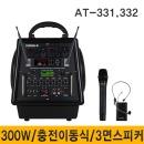 AT331/AT332/300W/충전이동식앰프/휴대용/900MHz/2CH