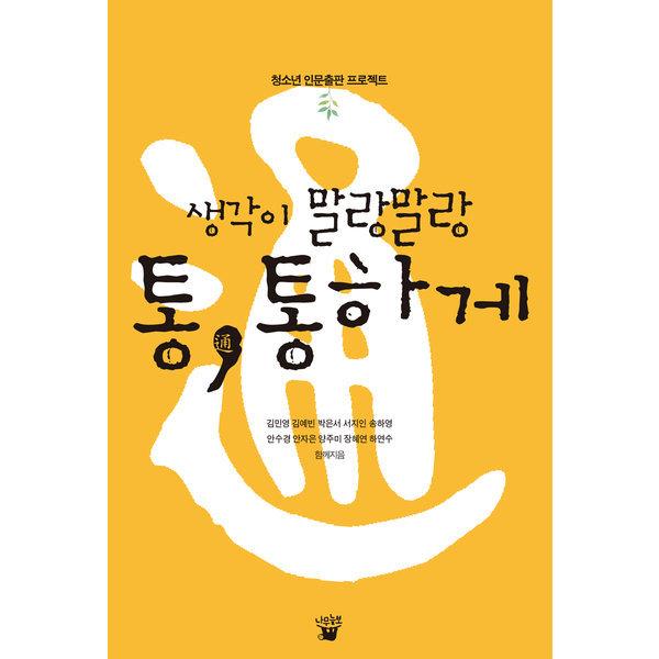 생각이 말랑말랑 통通  통하게  나무늘보   김민영 외  청소년 인문출판 프로젝트