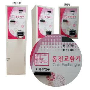 특허필 동전교환기 화폐교환기 지폐동전교환기