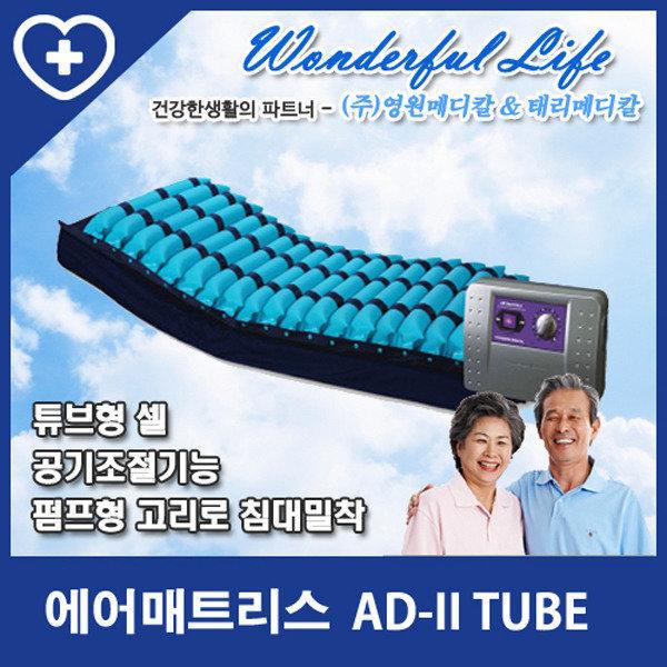 영원메디칼  에어매트리스 AD-II TUBE