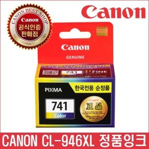 캐논잉크 정품 CL-741 CL741 PG740 MG2170/3170/4170