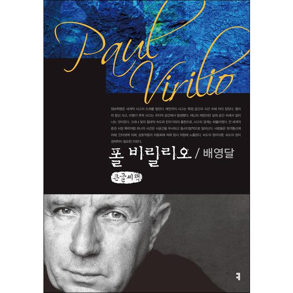 폴 비릴리오 - 큰글씨책  커뮤니케이션북스   배영달