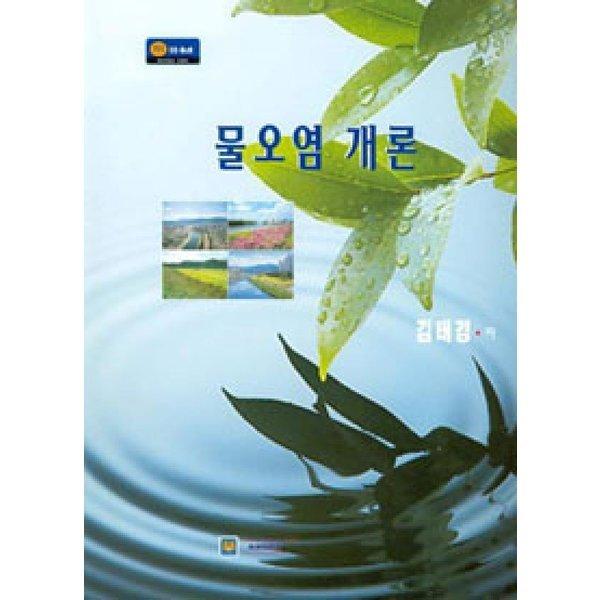 물오염개론  에듀컨텐츠   김태경