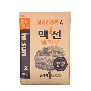 동아원 맥선일품전용분A20kg  일품전용분20kg 대용량