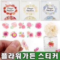 쁘띠 2000플라워가든 스티커 / 꽃스티커 꽃모양스티커