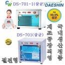 공장직영 대신 자외선소독기 DS-701-1/DS-701/DS-702