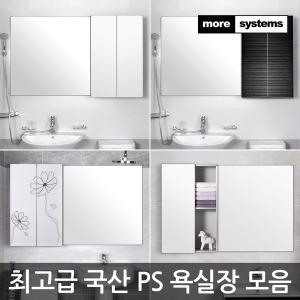 국산 고급 PS 욕실장 모음 /욕실수납장/욕실선반