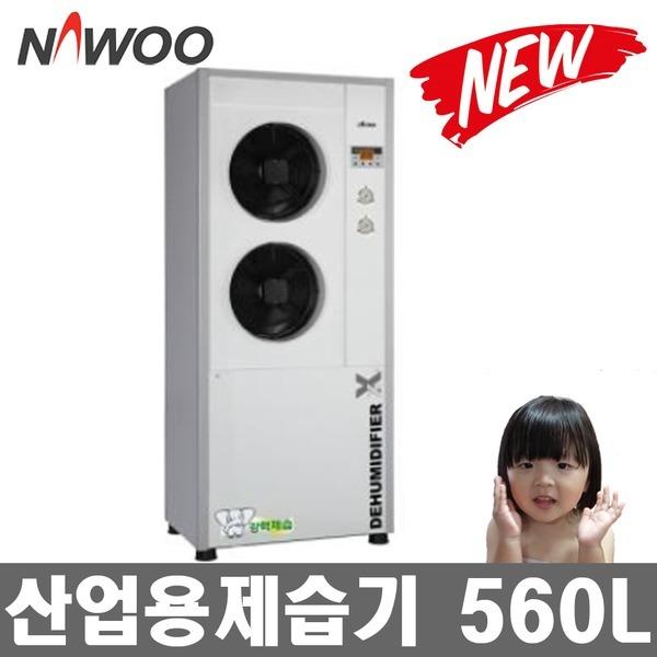 NED-560 나우이엘 산업용제습기/1일560L/물통자연배수