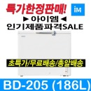 아이엠BD-205(186L) 다목적냉동고 냉동고 소형냉동고
