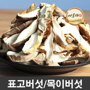 표고버섯 특가 목이버섯 300g 건표고 건나물 표고채