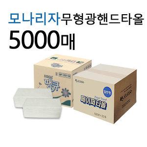 특가 핸드타올 5000매 4종 핸드타월케이스/페이퍼타올