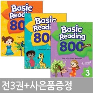 Basic Reading 800 Key Words 1~ 3단계 / 전3권+볼펜증정