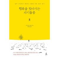 행복을 찾아가는 자기돌봄    더좋은책   크리스티나 뮌크  삶이 고단하고 불안한 이