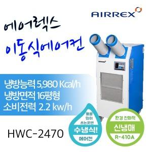 HWC-2470 에어렉스 수냉식 이동식 에어컨 주방/업소용