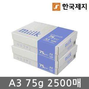 밀크 A3 복사용지(A3용지) 75g 2500매(2박스)