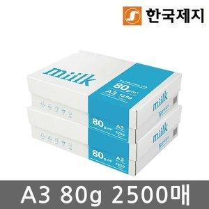 밀크 A3 복사용지(A3용지) 80g 2500매(2박스)
