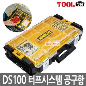 디월트DS100 멀티툴터프시스템 공구박스피스통공구함