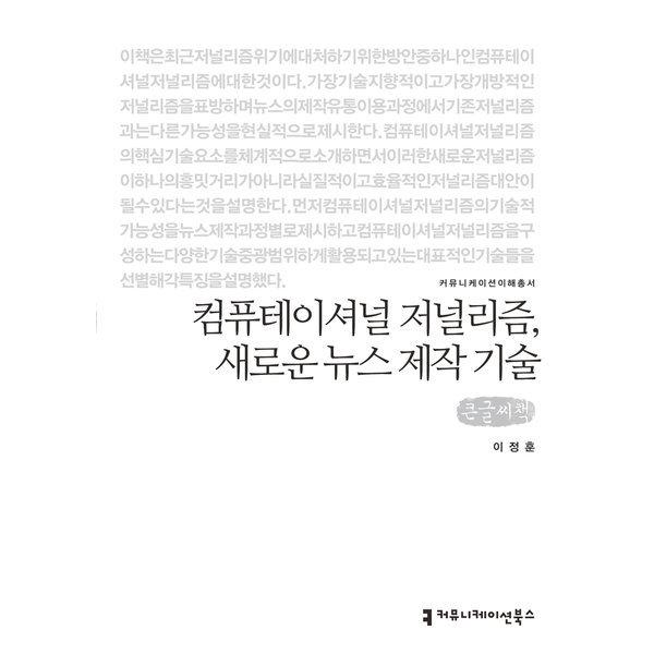컴퓨테이셔널 저널리즘  새로운 뉴스 제작 기술 - 큰글씨책  커뮤니케이션북스   이정