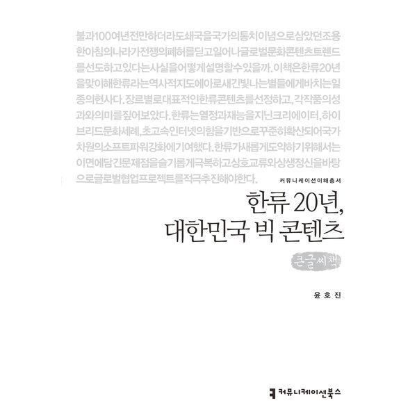한류 20년  대한민국 빅 콘텐츠 - 큰글씨책  커뮤니케이션북스   윤호진
