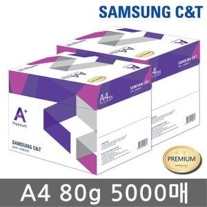 삼성 에이플러스 A4 복사용지(A4용지) 80g 5000매(2박스)