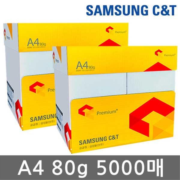 삼성 프리미엄 A4 복사용지(A4용지) 80g 5000매(2박스)