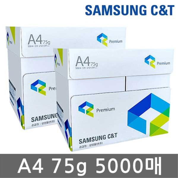 삼성 프리미엄 A4 복사용지(A4용지) 75g 5000매(2박스)