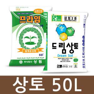 드림상토 50L/원예 육묘 배양토 지렁이흙 퇴비 비료