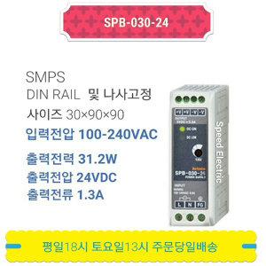 오토닉스 SPB-030-24 30W DC24V 파워서플라이 SMPS