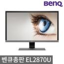 총판 EL2870U UHD 4K 아이케어 HDR 28인치 모니터