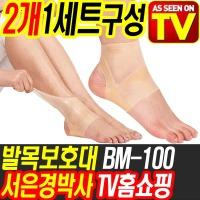 서은경박사 발목보호대 BM-100 발목 아대 가드 실리콘