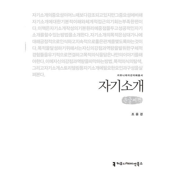 자기소개 - 큰글씨책  커뮤니케이션북스   조윤경