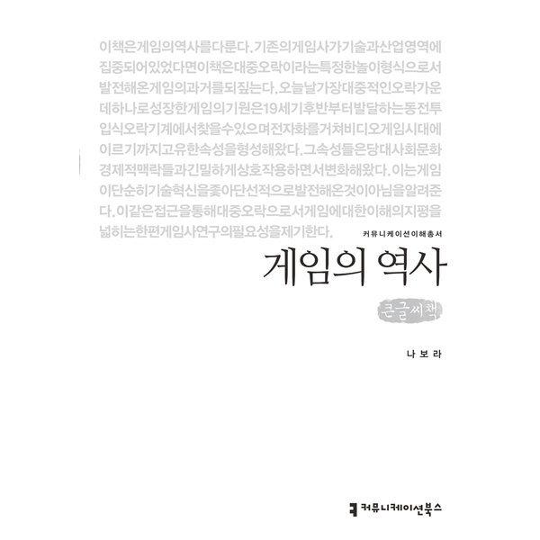 게임의 역사 - 큰글씨책  커뮤니케이션북스   나보라