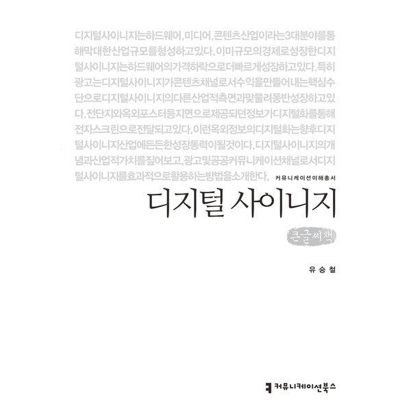 디지털 사이니지 - 큰글씨책  커뮤니케이션북스   유승철