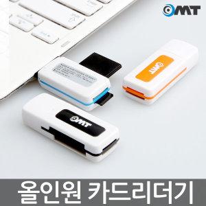 OMT 15in1 MicroSD SD카드리더기 OCR-151 메모리 블랙