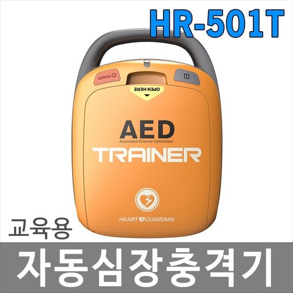HR-501T 교육용심장충격기 심장제세동기 라디안AED