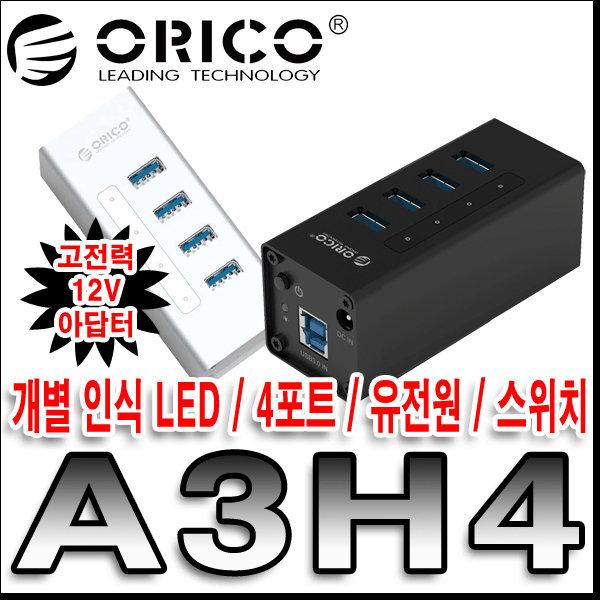 -오리코 국내 판매점-오리코(ORICO) A3H4 USB 허브