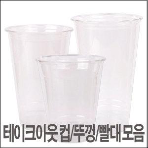 일회용 테이크아웃컵 모음 (100개) 커피컵 아이스컵
