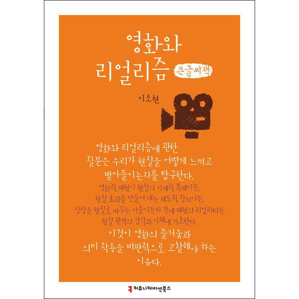 영화와 리얼리즘 - 큰글씨책  커뮤니케이션북스   이소현