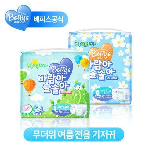베피스 바람아 솔솔아 팬티기저귀 1팩/여름기저귀/썸머기저귀