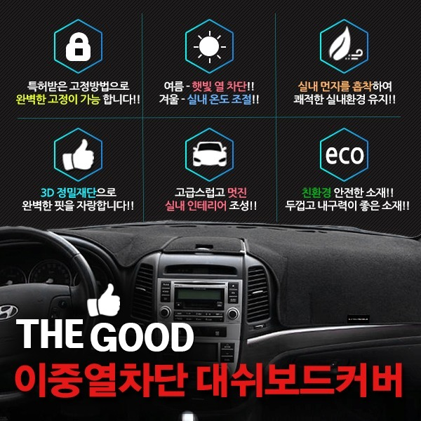 더 굿 이중열차단 대쉬보드커버_현대 e카운티