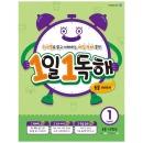 1일 1독해 동물 이야기 Level 1 (초등 1.2학년) 메가북스