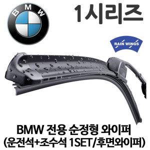 BMW 1시리즈 순정형 와이퍼 118d 120d E82 F20