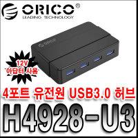 -오리코 국내 판매점-오리코(ORICO) H4928-U3 USB허브
